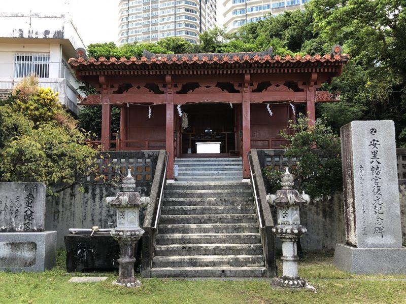 安里八幡宮の社殿