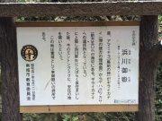 浜川御嶽の説明