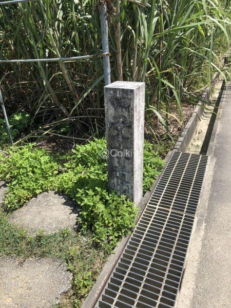 受水走水の道標