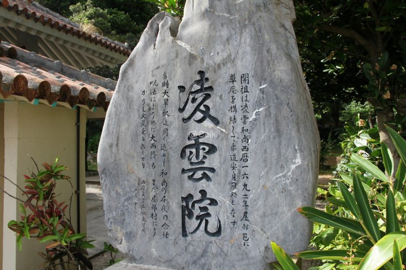 凌雲院の石碑