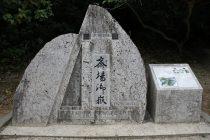 斎場御嶽石碑