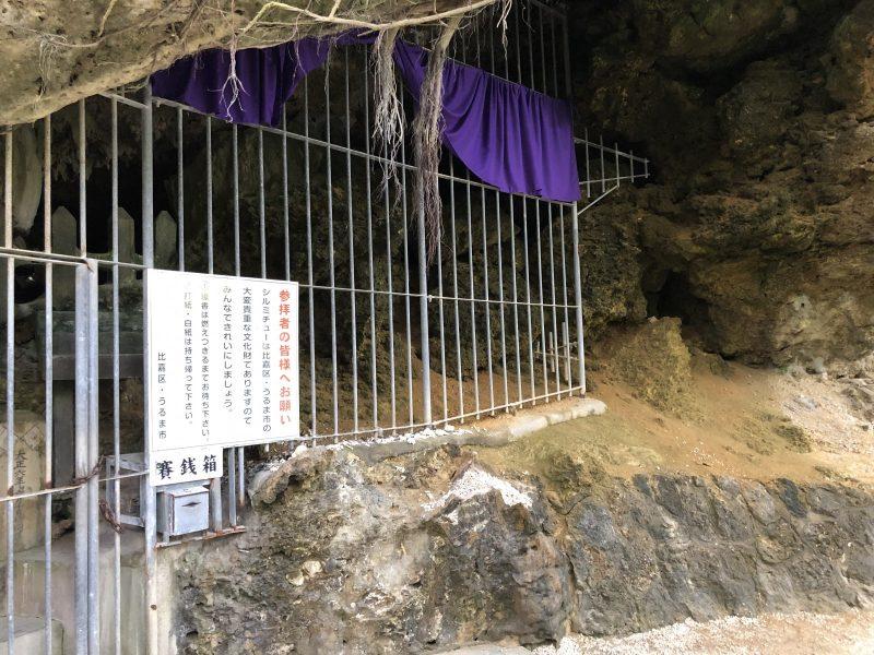 シルミチューの洞窟