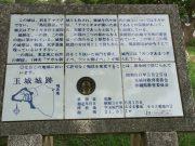 玉城城跡の説明