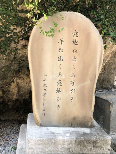 民話の格言の石碑