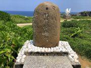 琉球鐘鬼門の石碑