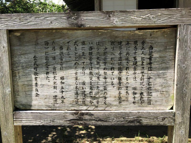 金武観音寺の説明