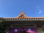 識名宮の瓦屋根