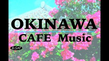 沖縄音楽【CAFE MUSIC】OKINAWA's Music Cover