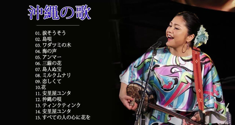 沖縄音楽 沖縄の歌 メドレー ♪ 沖縄民謡 メドレー