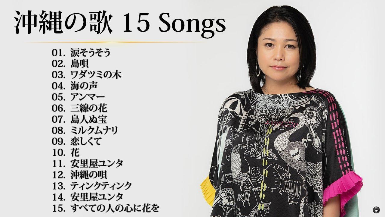 沖縄音楽 沖縄の歌 メドレー