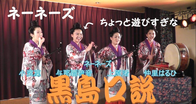 ネーネーズ/【黒島口説】(沖縄民謡)