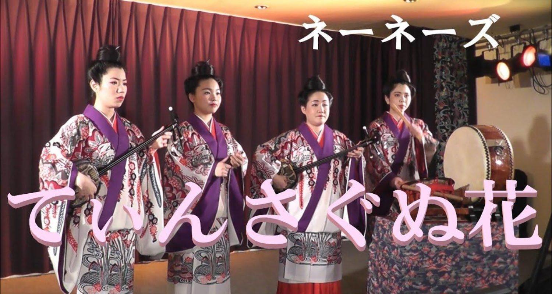 ネーネーズ/てぃんさぐぬ花(沖縄民謡)
