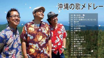 沖縄民謡 琉球の癒し 高音質 Music of Japan