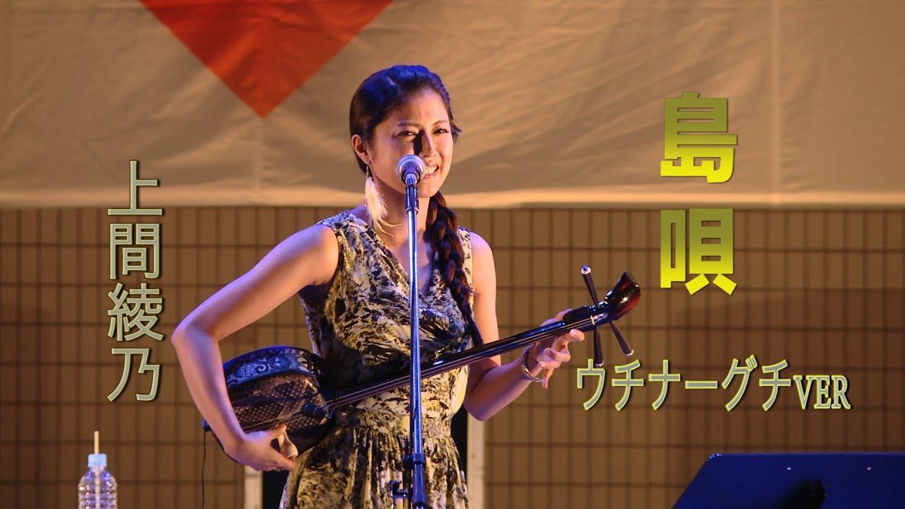 上間綾乃/島唄(ウチナーグチ ver)