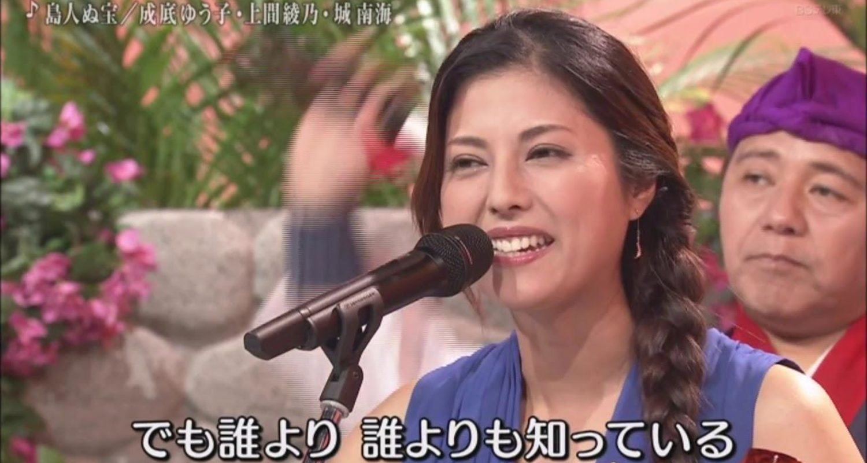 上間綾乃・成底ゆう子・城南海/島人ぬ宝