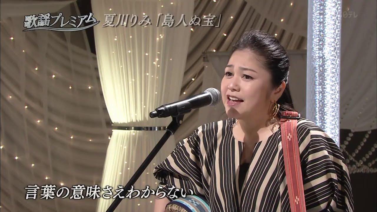 夏川りみ/メドレー