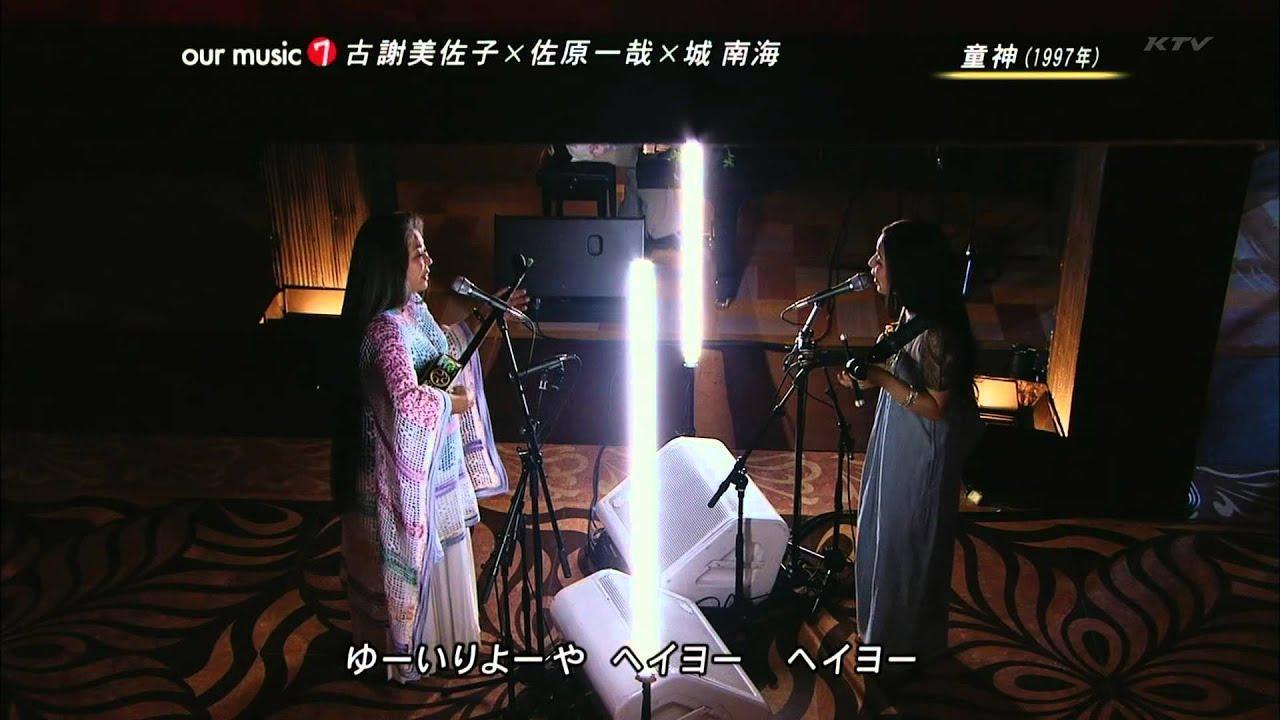 古謝美佐子・城南海/童神(わらびがみ)