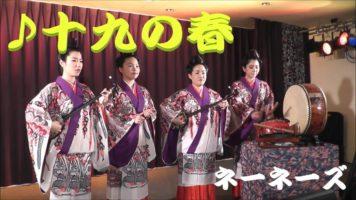 ネーネーズ/【十九の春】(沖縄民謡)