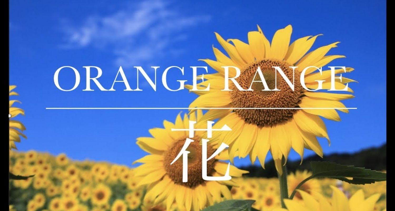 ORANGE RANGE/花